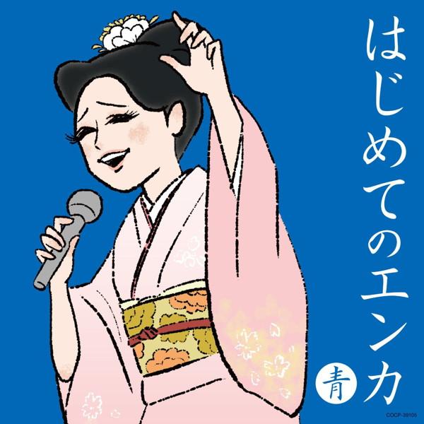 はじめてのエンカ〜青盤〜