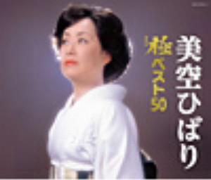 美空ひばり/美空ひばり 極(きわみ)ベスト50