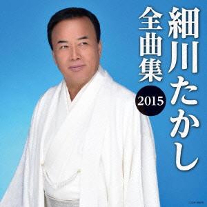 細川たかし/細川たかし全曲集2015