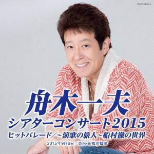 舟木一夫/シアターコンサート2015 ヒットパレード/-演歌の旅人-船村徹の世界
