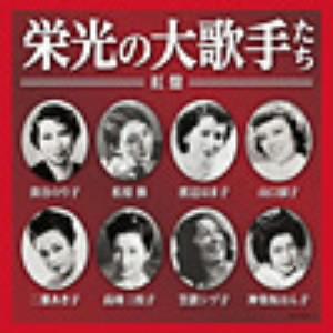 ≪決定盤≫栄光の大歌手たち(紅盤)