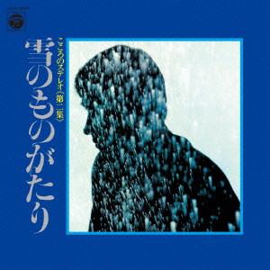 舟木一夫/こころのステレオ(第二集)雪のものがたり
