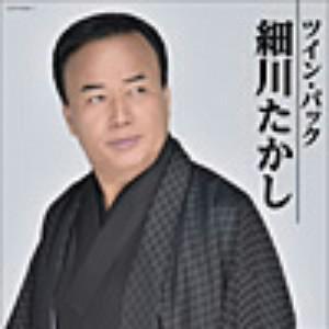 細川たかし/ツイン・パック
