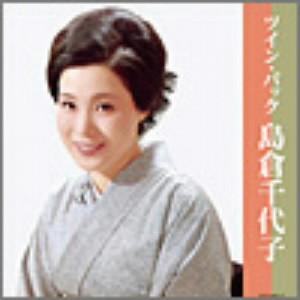 島倉千代子/ツイン・パック
