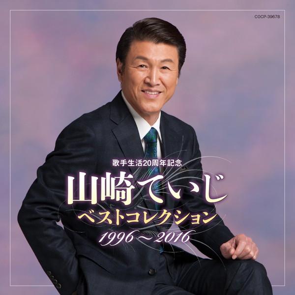 山崎ていじ/歌手生活20周年記念 山崎ていじベストコレクション 1996〜2016