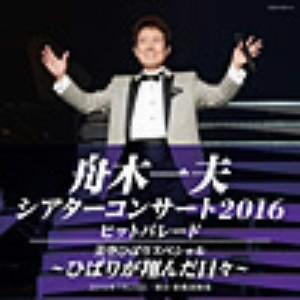 舟木一夫/シアターコンサート2016 ヒットパレード/美空ひばりスペシャル-ひばりが翔んだ日々-