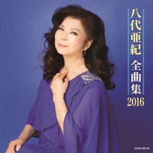 八代亜紀/八代亜紀 全曲集 2016