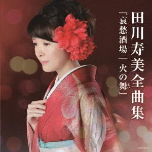 田川寿美/田川寿美 全曲集 哀愁酒場/火の舞(まい)