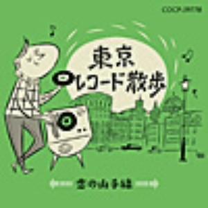 東京レコード散歩〜恋の山手線〜