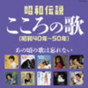 決定盤 昭和伝説こころの歌(昭和40年〜50年)