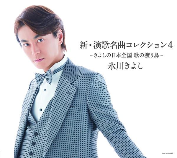 氷川きよし/新・演歌名曲コレクション4-きよしの日本全国 歌の渡り鳥-(通常盤)