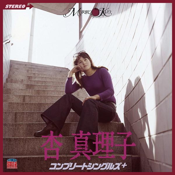 杏真理子/杏真理子 コンプリートシングルズ+