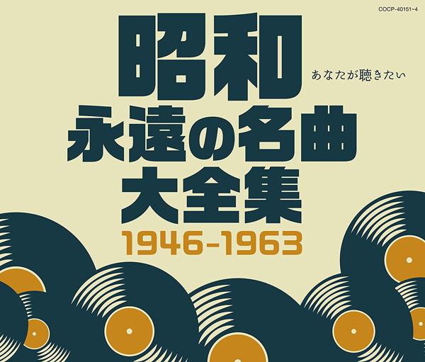 昭和 永遠の名曲大全集 1946〜1963