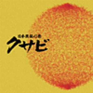 日本流伝心祭 クサビ コンピレーションアルバム