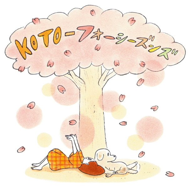 絹の会/KOTO-フォーシーズンズ