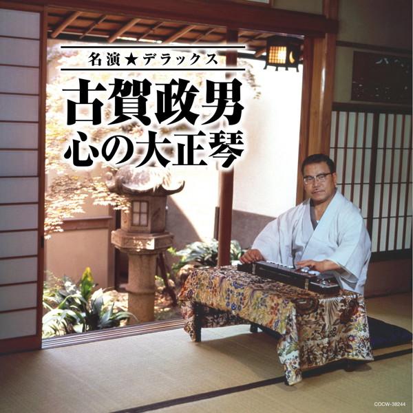 古賀政男/古賀政男 心の大正琴