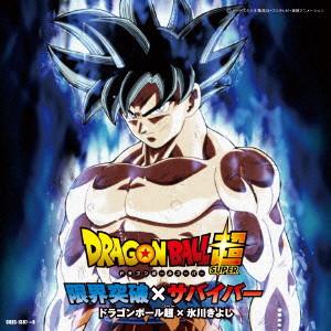 氷川きよし/限界突破×サバイバー(DVD付)