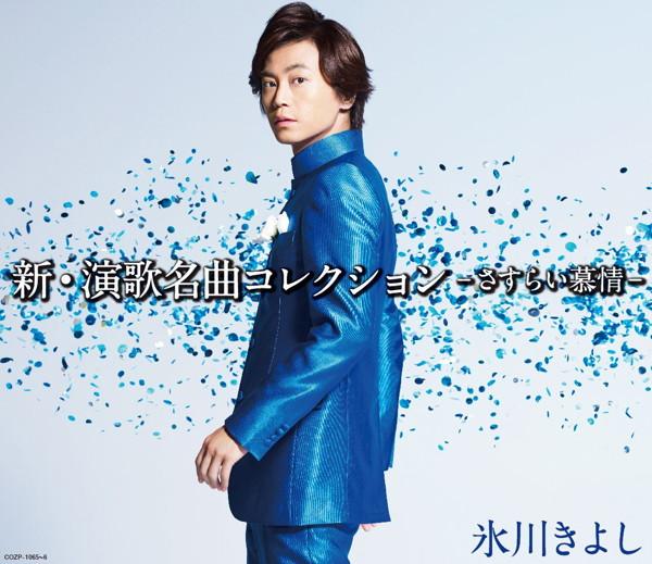 氷川きよし/新・演歌名曲コレクション〜さすらい慕情〜(Aタイプ)(初回限定盤)(DVD付)
