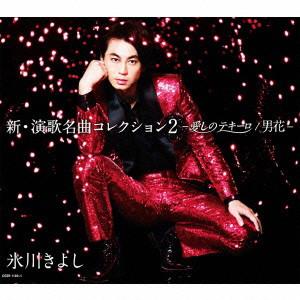 氷川きよし/新・演歌名曲コレクション2-愛しのテキーロ(Aタイプ)(初回限定盤)(DVD付)