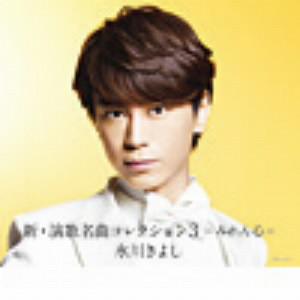氷川きよし/新・演歌名曲コレクション3-みれん心-(Aタイプ)(初回限定盤)(DVD付)
