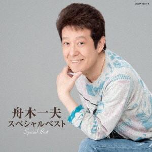 舟木一夫/舟木一夫スペシャルベスト(DVD付)