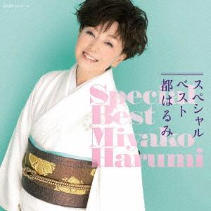 都はるみ/都はるみスペシャルベスト(DVD付)