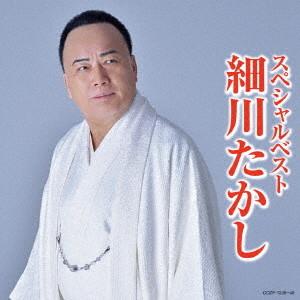 細川たかし/細川たかしスペシャルベスト(DVD付)