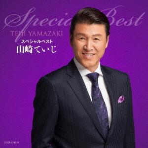 山崎ていじ/山崎ていじスペシャルベスト(DVD付)