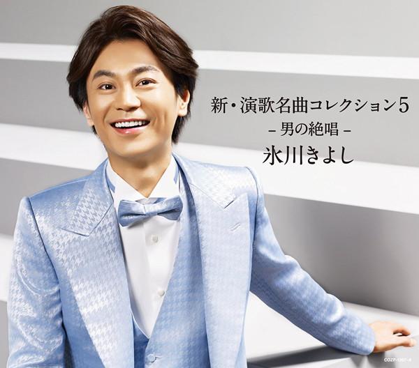 氷川きよし/新・演歌名曲コレクション5-男の絶唱-(Aタイプ)(初回生産限定盤)(DVD付)
