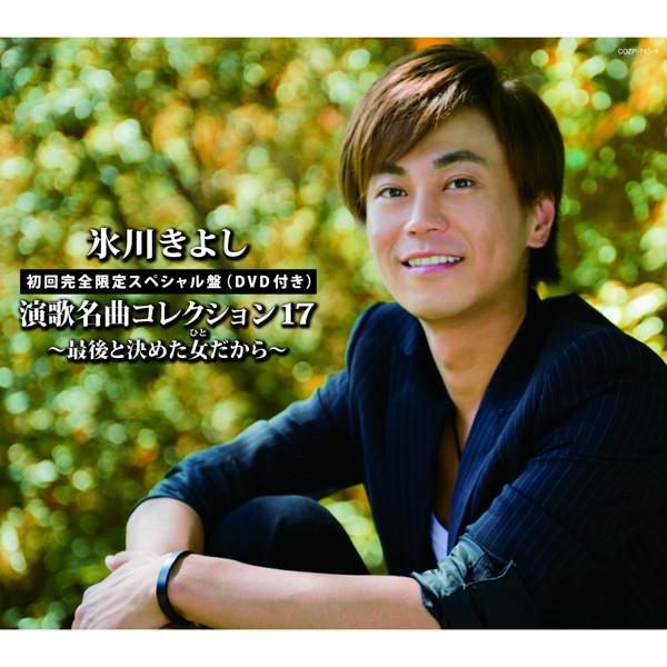 氷川きよし/演歌名曲コレクション17〜最後と決めた女(ひと)だから〜(Aタイプ)(初回限定盤)(DVD付)