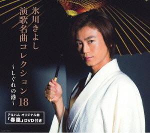 氷川きよし/演歌名曲コレクション18〜しぐれの港〜(Aタイプ)(初回限定盤)(DVD付)
