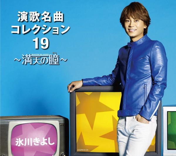 氷川きよし/演歌名曲コレクション19〜満天の瞳〜(Aタイプ)(初回限定盤)(DVD付)