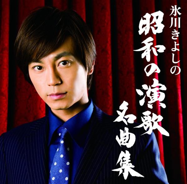 氷川きよし/氷川きよしの昭和の演歌名曲集(Aタイプ)(初回限定盤)(DVD付)