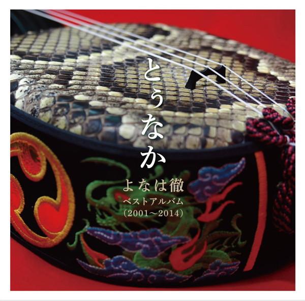 よなは徹/とぅなか〜よなは徹ベストアルバム(2001〜2004)〜