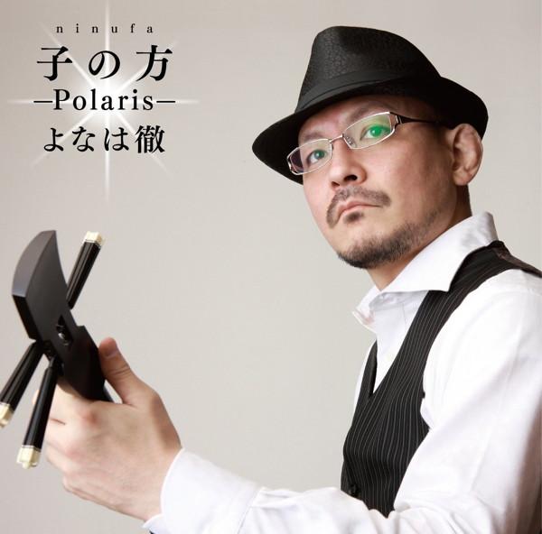 よなは徹/にぬふぁ〜Polaris〜
