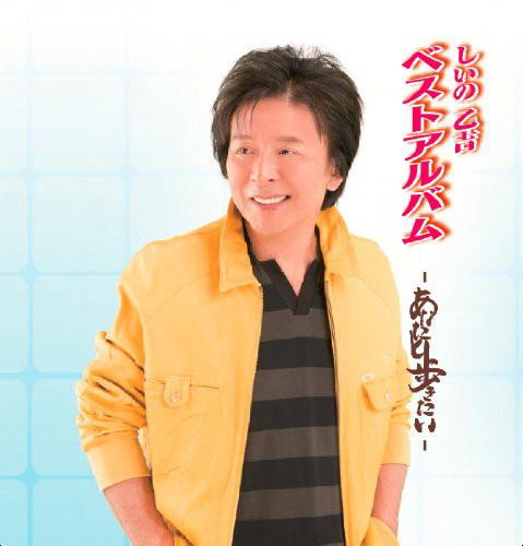 しいの乙吉/ベストアルバム-あなたと歩きたい-