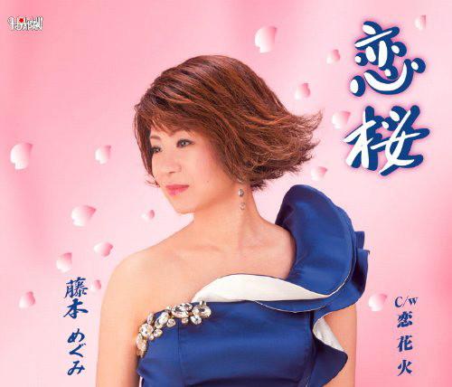 藤本めぐみ/恋桜/恋花火