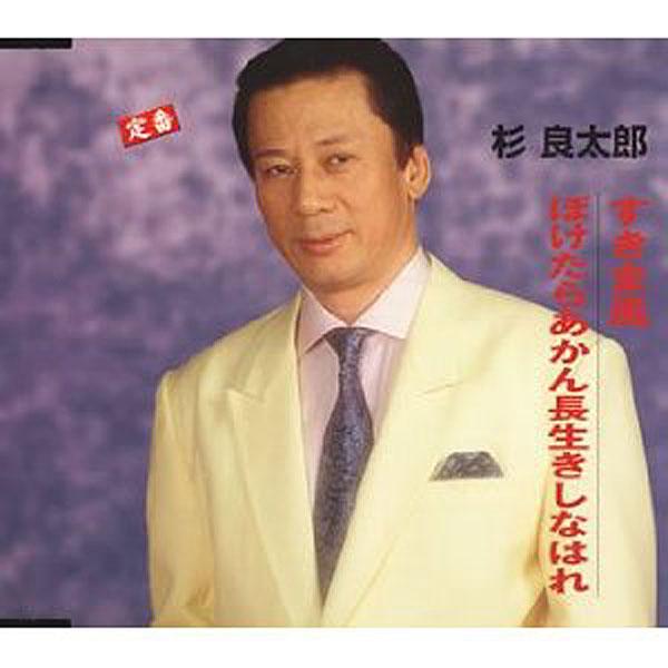 杉良太郎/すきま風/ぼけたらあかん長生きしなはれ