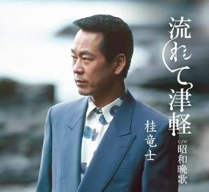 桂竜士/流れて津軽