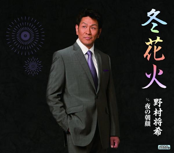 野村将希/冬花火