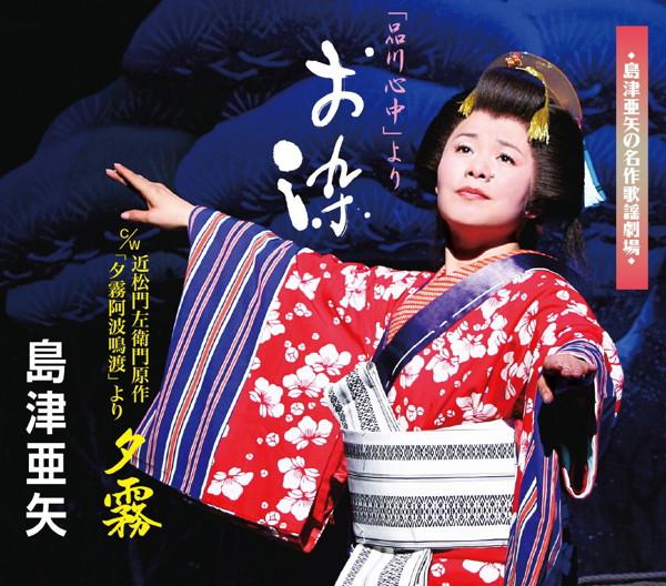 島津亜矢/「品川心中」よりお染
