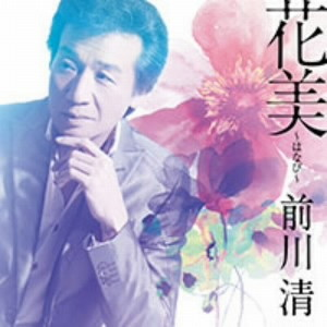 前川清/花美〜はなび〜