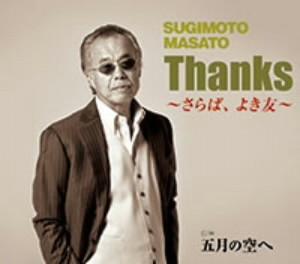 すぎもとまさと/Thanks〜さらば、よき友〜
