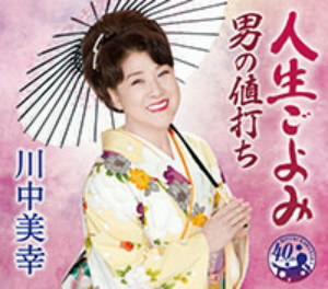 川中美幸/人生ごよみ/男の値打ち