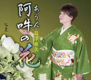 島津亜矢/阿吽(あうん)の花