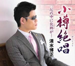 清水博正/小樽絶唱