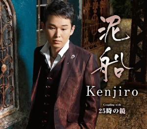 Kenjiro/泥船