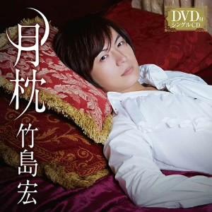 竹島宏/月枕(Cタイプ)(DVD付)