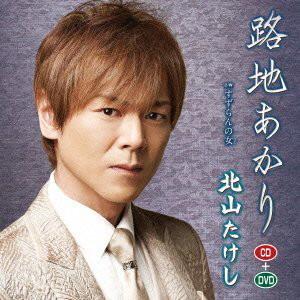 北山たけし/路地あかり(DVD付)