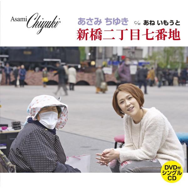 あさみちゆき/新橋二丁目七番地(DVD付)